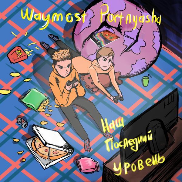 Музыка от Portnyasha в формате mp3