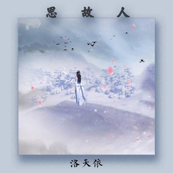 洛天依 все песни в mp3