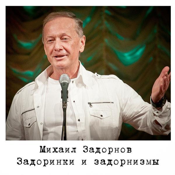 Михаил Задорнов все песни в mp3