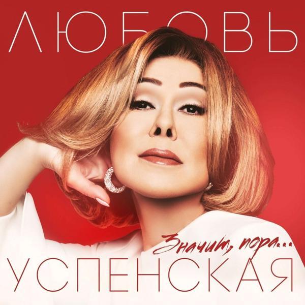 Музыка от Lyubov Uspenskaya в формате mp3