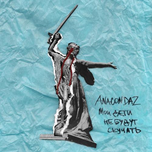 Anacondaz, Horus - Синий кит  (2019)