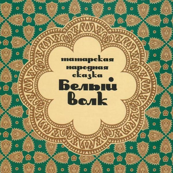 Альбом: Белый волк. Татарская народная сказка.