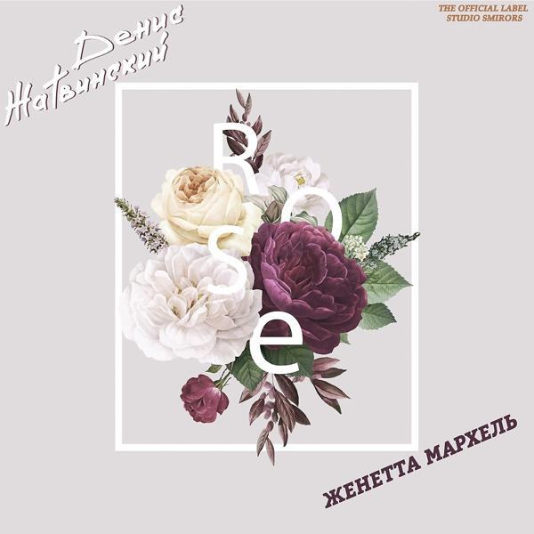 Альбом: Букет Роз