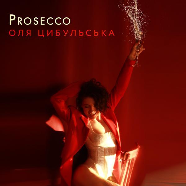 Альбом: Prosecco