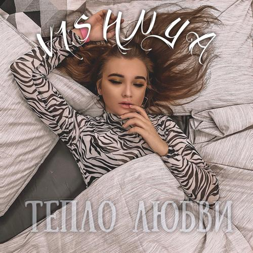 VISHNYA - Тепло любви  (2020)
