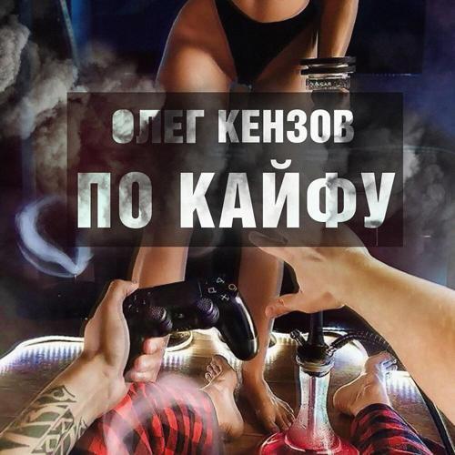 Олег Кензов - По Кайфу  (2020)