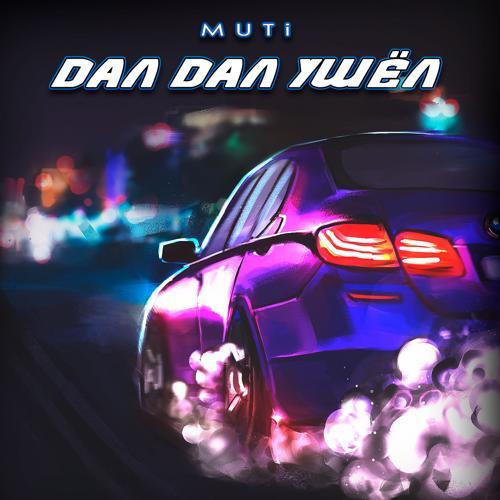 MUTI - Дал Дал Ушёл  (2020)