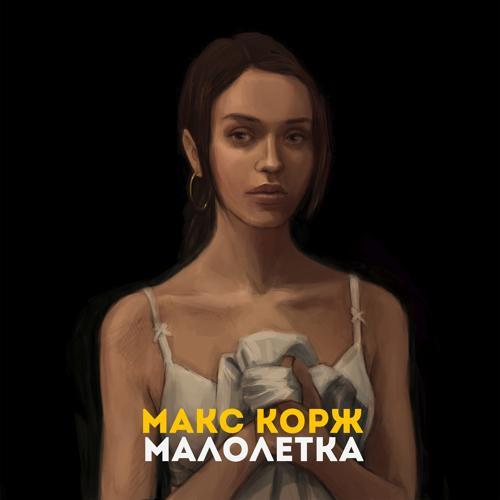 Макс Корж - Малолетка  (2020)