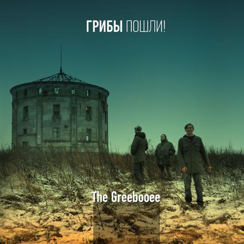 The Greebooee - Новый день сегодня  (2020)