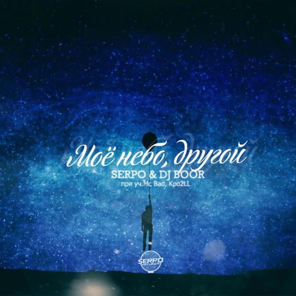 Альбом: Моё небо, другой