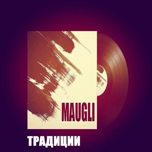 Maugli - Традиции  (2019)