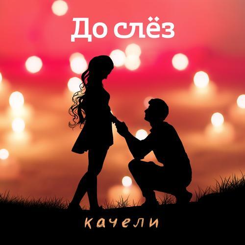 КАЧЕЛИ - До слёз  (2020)
