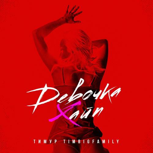 Тимур TIMBIGFAMILY - Девочка хайп  (2020)