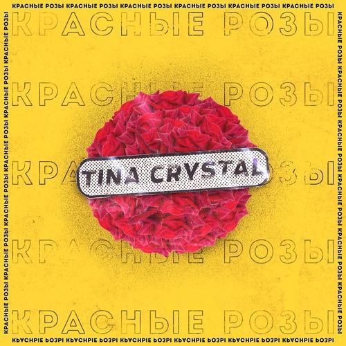 Tina Crystal - Красные розы  (2019)