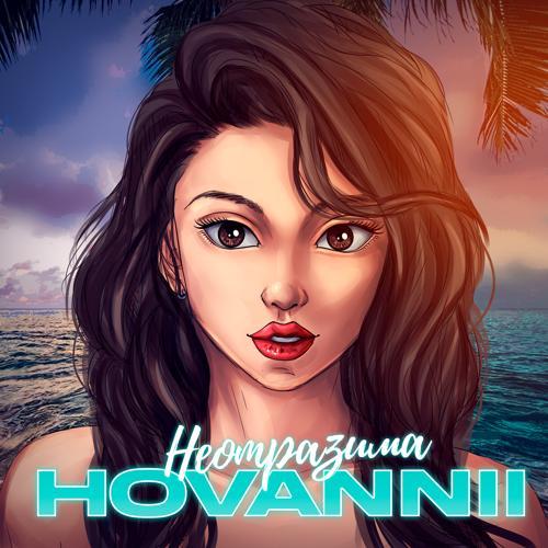 HOVANNII - Неотразима  (2020)