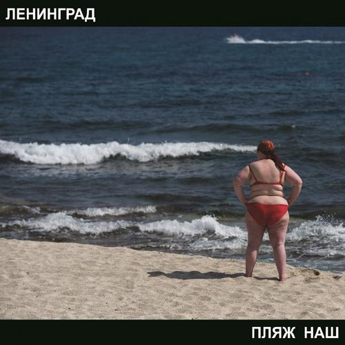 Ленинград - Шлюха  (2020)