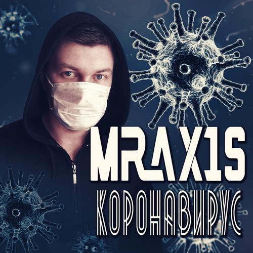 MRAX1S - Коронавирус  (2020)