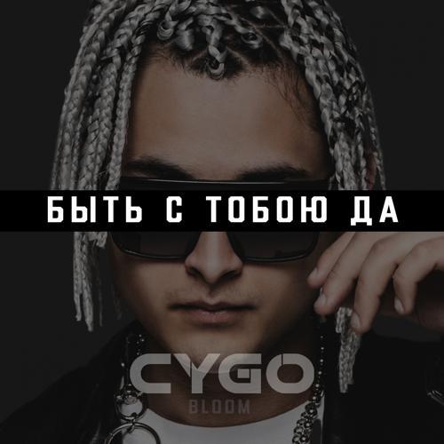 CYGO - Быть с тобою да  (2020)