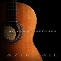AzikFail - Девочка с картинки