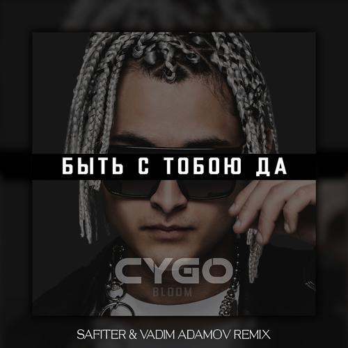 CYGO - Быть с тобою да (DJ Safiter & Vadim Adamov Remix)  (2020)