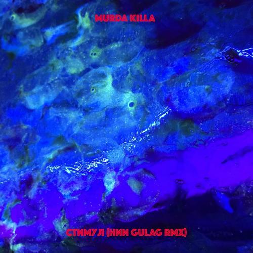 MURDA KILLA - Стимул (НИИ Gulag Remix)  (2020)
