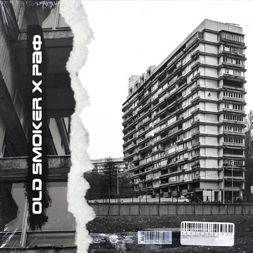 OLD SMOKER & РАФ - Магнит  (2020)