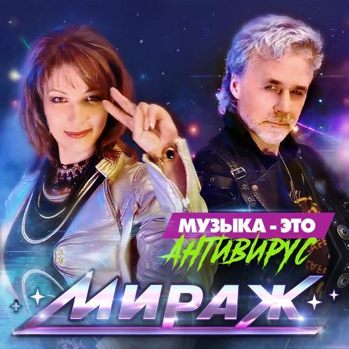 Мираж - Музыка это антивирус  (2020)