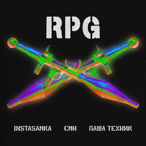 INSTASAMKA, CMH, Паша Техник - RPG  (2020)