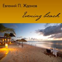 Евгений П. Жданов - Walking by the Roof
