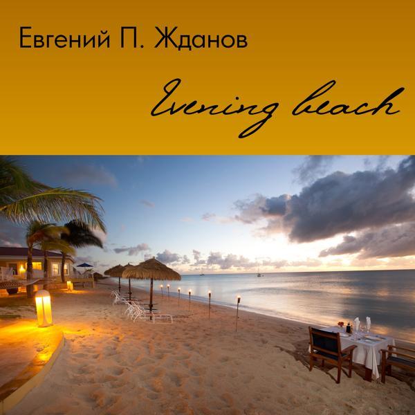 Альбом: Evening Beach