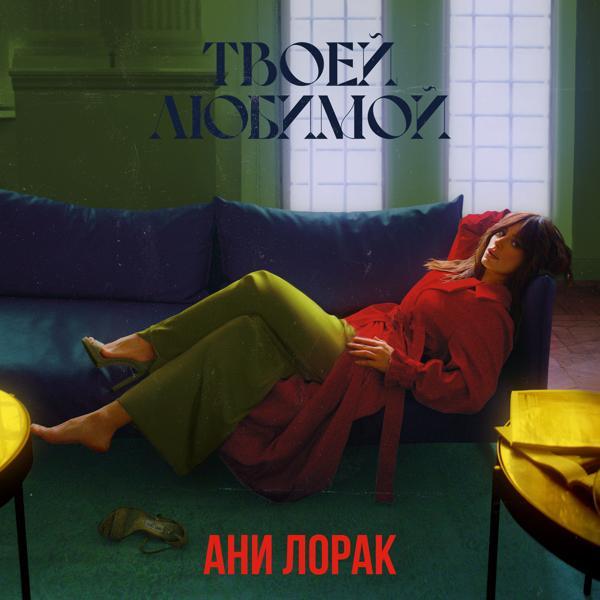 Альбом: Твоей любимой