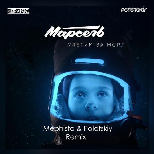 Марсель - Улетим за моря (Dj Mephisto & Dj Pototskiy Remix Extended)  (2020)