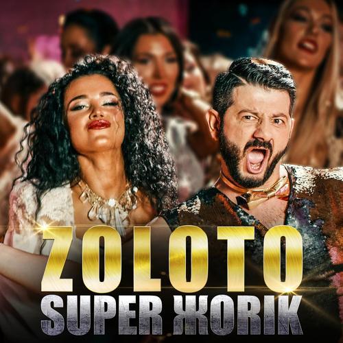 Супер Жорик - Золото  (2020)