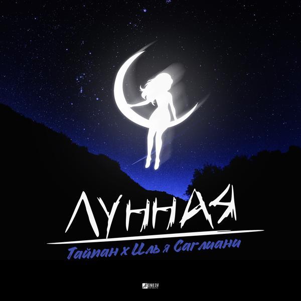 Альбом: Лунная