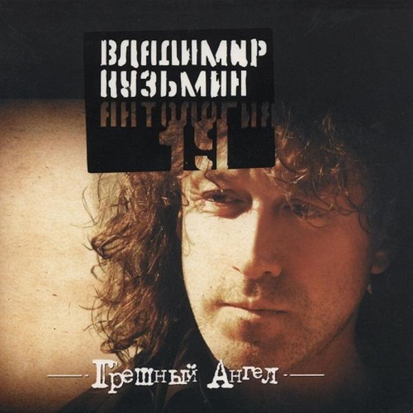 Альбом: Антология 19: Грешный ангел