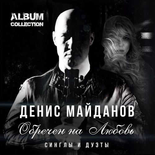 Денис Майданов, Лолита - Территория сердца  (2019)