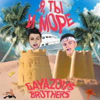 Трек «GAYAZOV$ BROTHER$ - Я, ТЫ и МОРЕ» - слушать онлайн