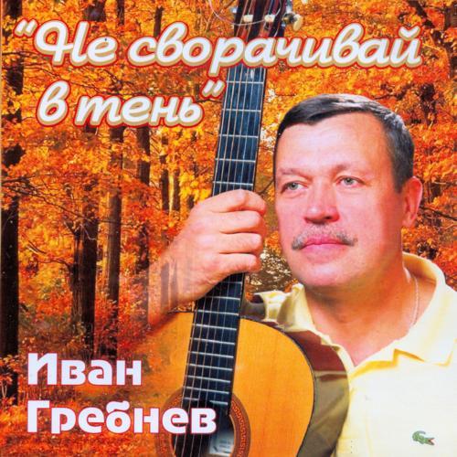 Иван Гребнев - С тобой быть  (2020)