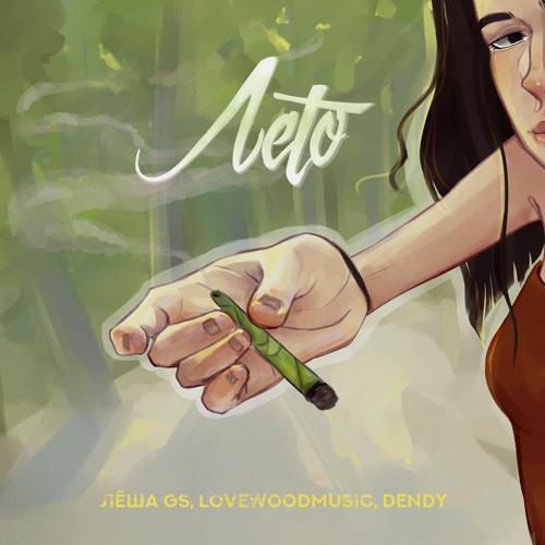 Лёша Gs, Lovewoodmusic, Dendy - Лето  (2020)