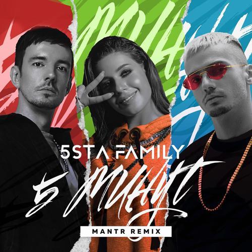 5sta Family - 5 минут (Mantr Remix)  (2020)