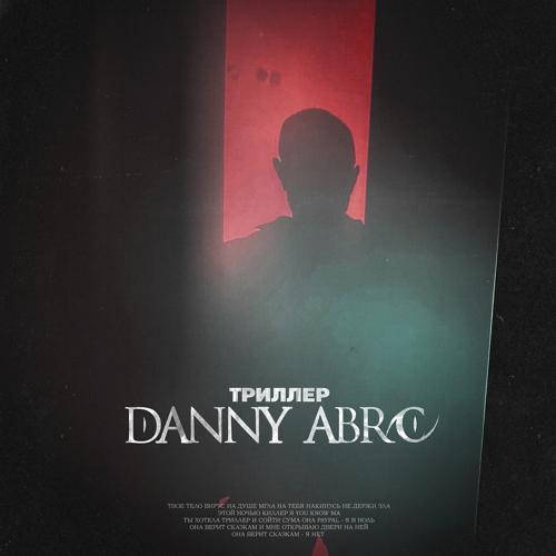 DANNY ABRO - Триллер  (2020)