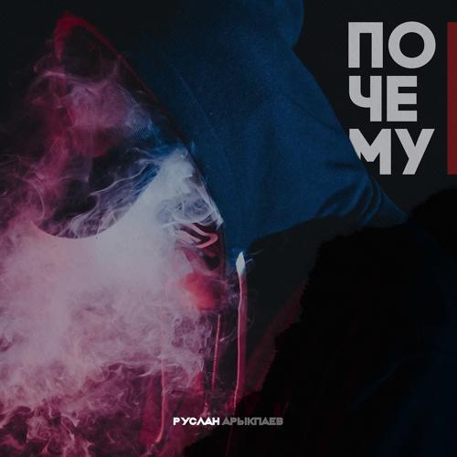 Руслан Арыкпаев - Почему  (2020)