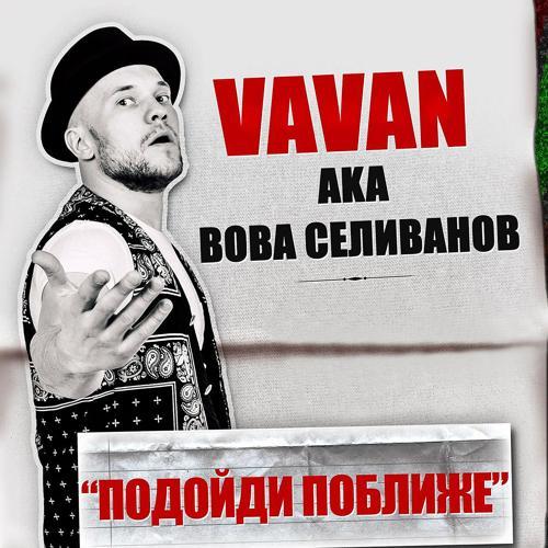 VAVAN - Подойди поближе  (2015)