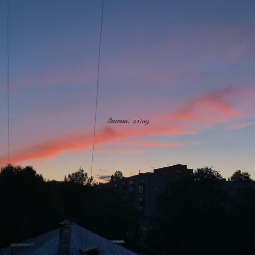 shyne & Esenia - Ветер  (2020)