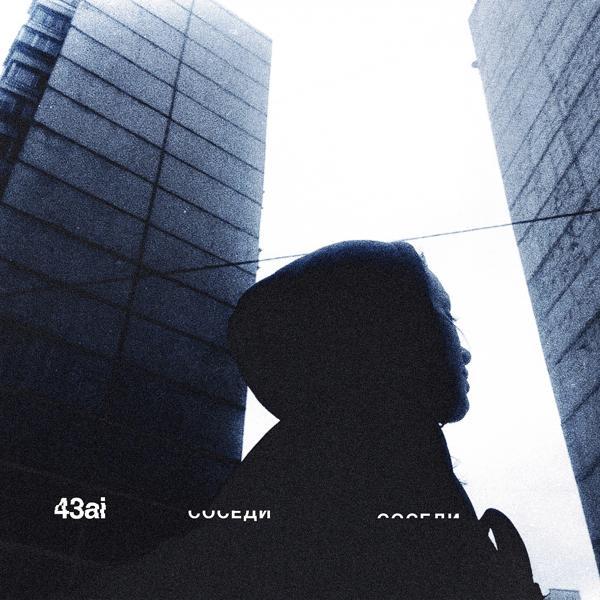 Альбом: Соседи
