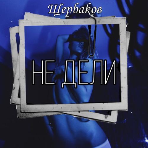 Щерbakов - Не дели  (2020)