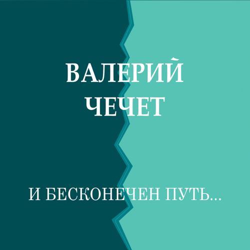 Валерий Чечет - Колыбельная  (2016)