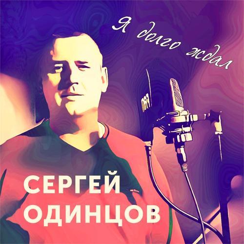 Сергей Одинцов - Я долго ждал  (2020)