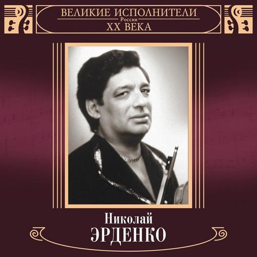 Николай Эрденко - Зачем я влюбился  (2005)