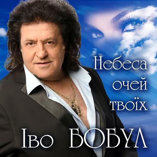 Іво Бобул - Не судилося  (2002)